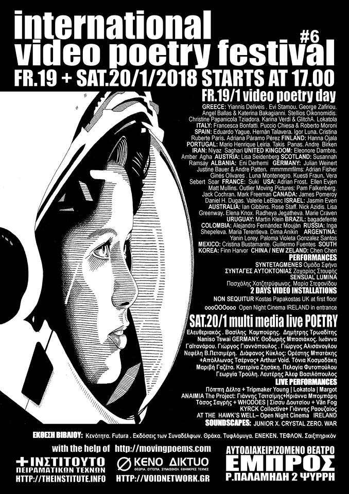 Athens International Vieo Poetry Festival 2018 poster